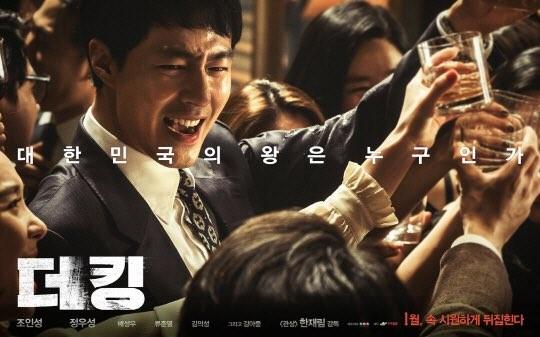 """조인성 + 정우성, """"더 킹"""" 포스터들입니다."""