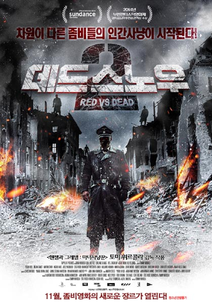 데드 스노우 2 (Dead Snow 2: Red vs Dead.2014)