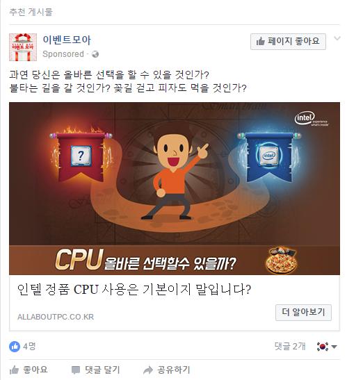 미친 인텔의 페이스북 광고.JPG