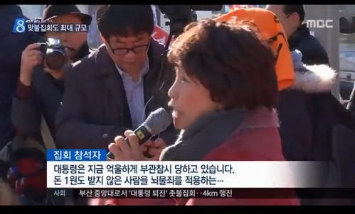 박근혜를 '죽은 사람' 취급하는 박사모