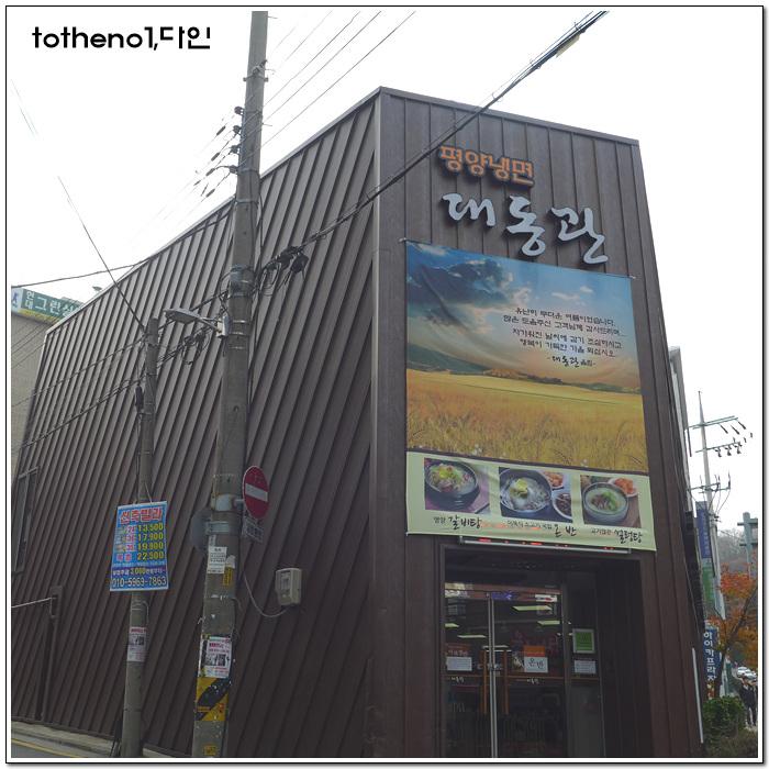 강서구청의 평양냉면 전문점 대동관,어복쟁반&만두