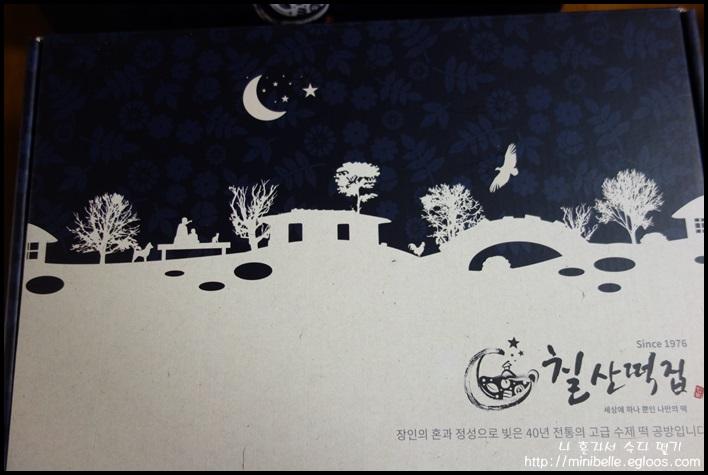 [칠산떡집] 백설기 & 수수경단