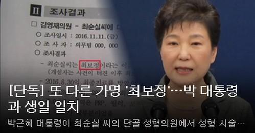 """""""박대통령, 또다른 가명으로 성형시술 의혹"""" 外"""