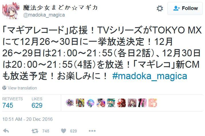 '마법소녀 마도카 마기카' 도쿄MX에서 재방송 예정