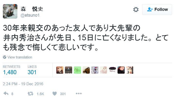 애니메이션 감독 '이우치 슈지'씨께서 돌아가셨답..