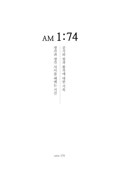 [웹진] am 1:74 1호 <권태>