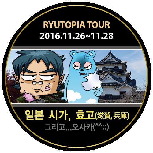 2016.12.27. (4) 국보, 히코네 성(彦根城) 천수..