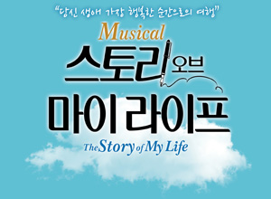 Musical the Story of My Life