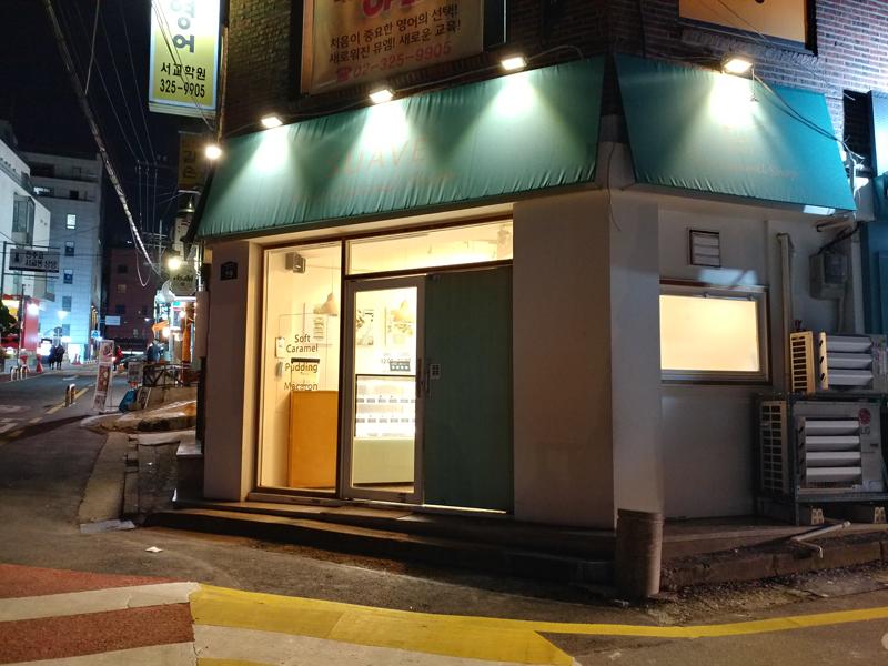 [홍대] 마카롱과 캐러멜 전문점 '슈아브'