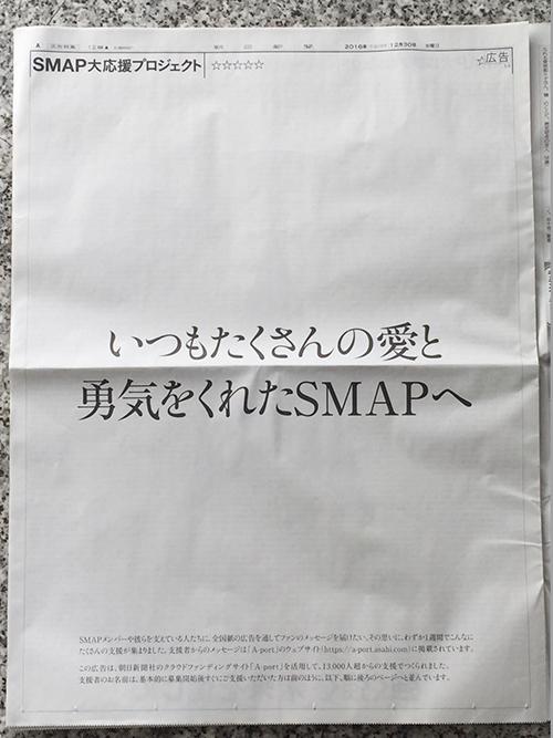 팬들이 자금을 모아 SMAP에 대한 응원 메시지를 신문..
