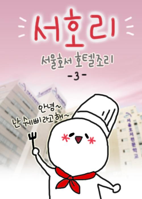 서울호서전문학교 호텔조리과 쉐삐 서호리의 삼색소..