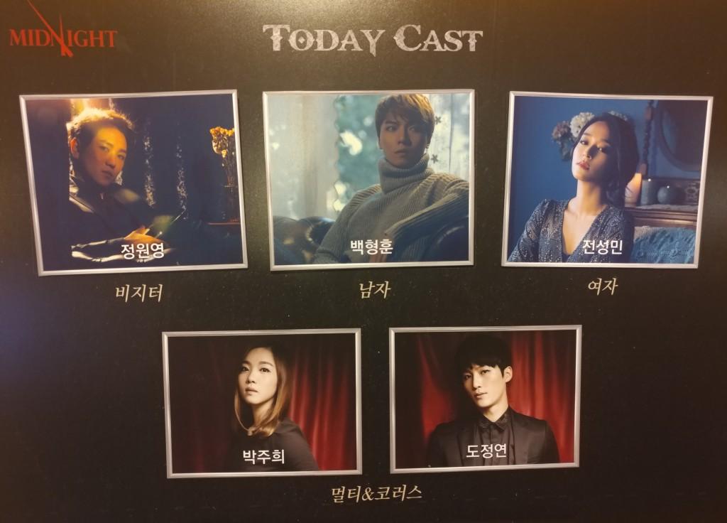 2017년 1월 10일 뮤지컬 미드나잇 - 대학로 아트원씨..