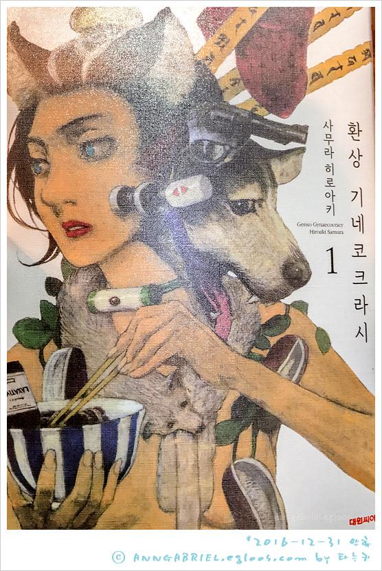 [환상 기네코크라시] 사무라 히로아키