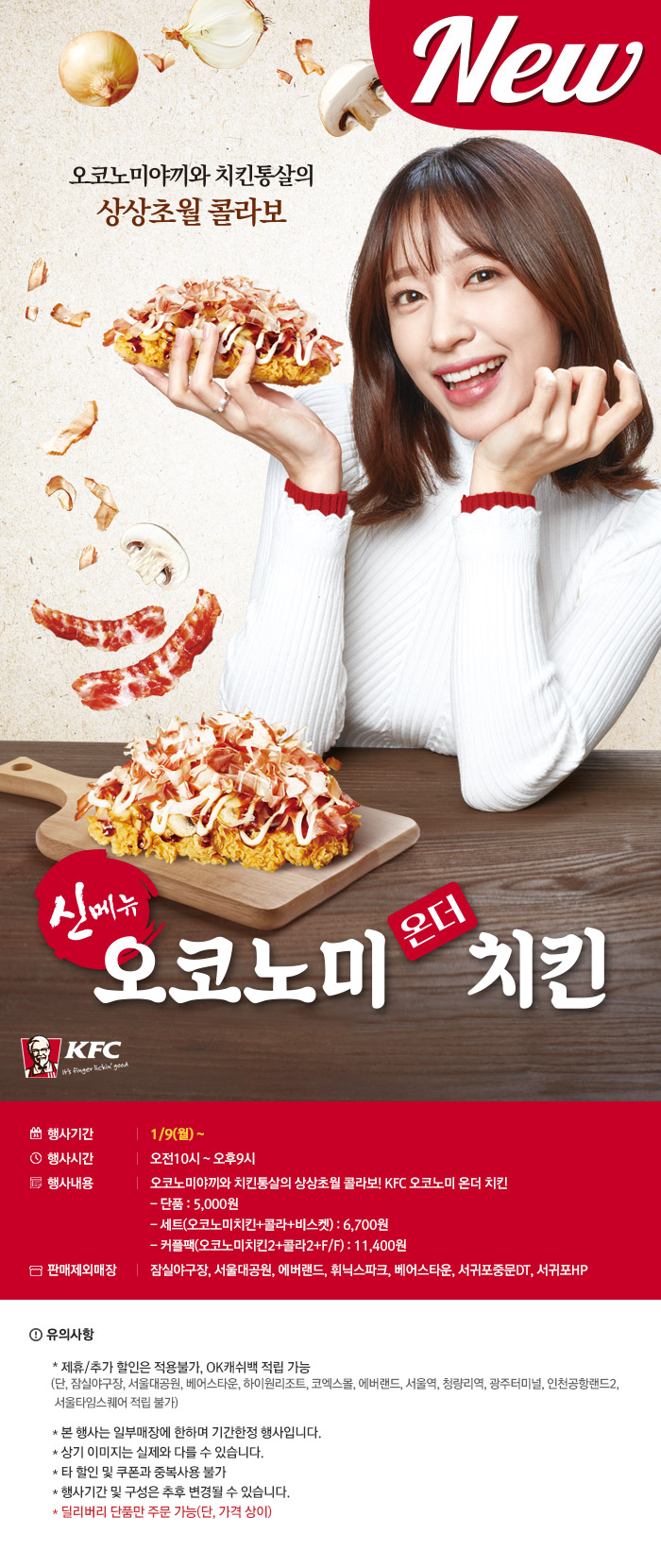 이거 완전 갓띵작 아니냐,오코노미 온 더 치킨 [KFC]