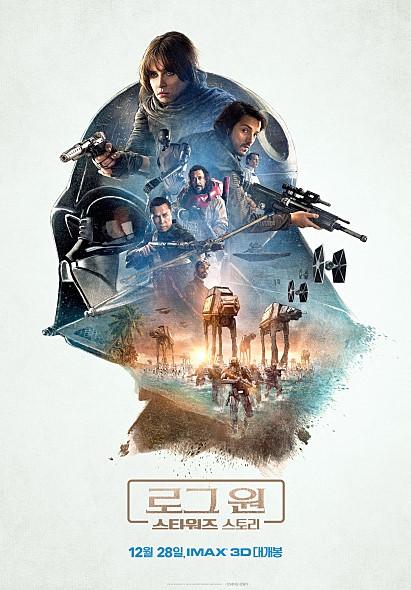 로그 원: 스타워즈 스토리 (Rogue One: A Star War..