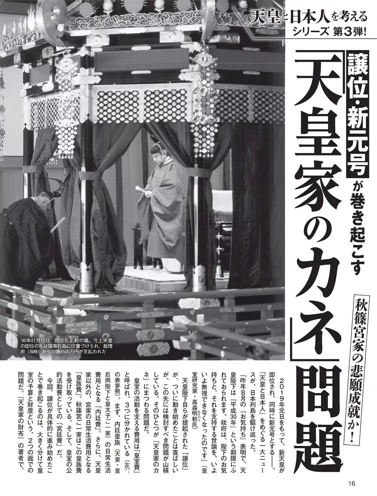 천황과 일본인 제3탄. 천황가의 돈 문제. 삼종신기는..