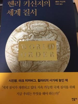 <헨리 키신저의 세계 질서> 리뷰 연재 시작