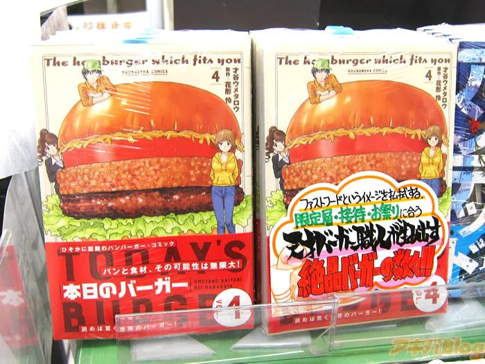 햄버거 만화 '오늘의 버거' 단행본 제 4권이 발매된 모습