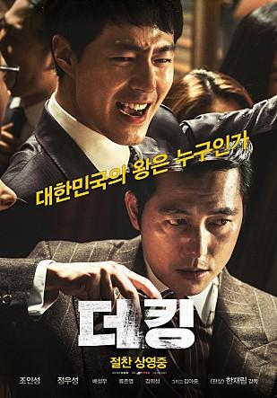 [Movie]더 킹 (The King, 2017)