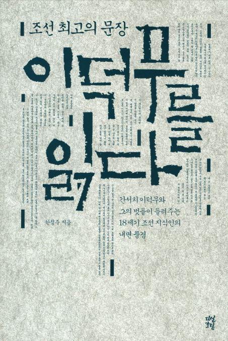 <서평> 조선 최고의 문장, 이덕무를 읽다