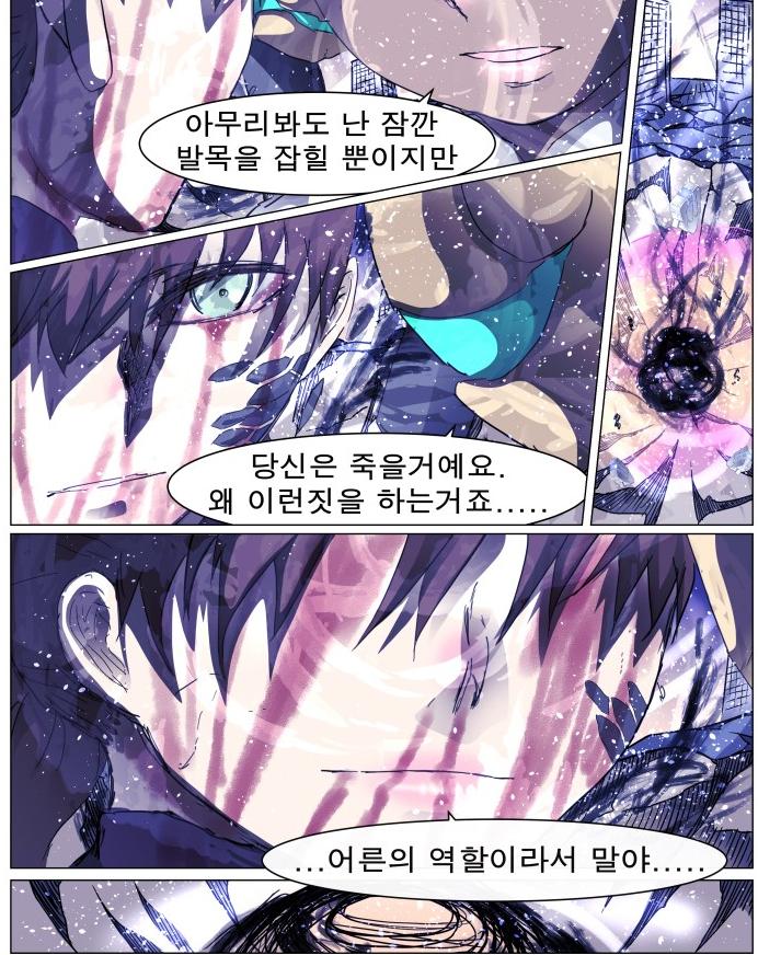 [웹툰] 나이트런이 드디어 여기까지