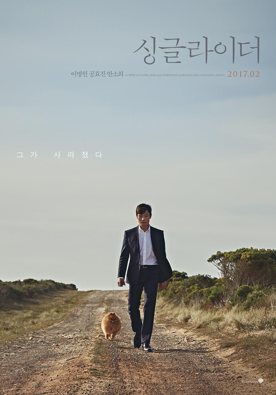"""이병헌의 신작, """"싱글라이더"""" 본 예고편입니다."""