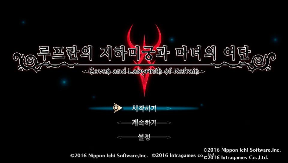 [PS Vita] 루프란의 지하미궁과 마녀의 여단