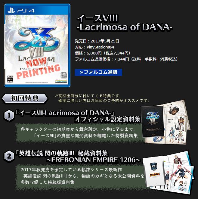 이스 8 PS4판 예약 시작