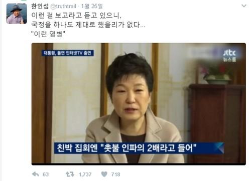 박근혜-정규재 인터뷰를 본 시민들의 감상평