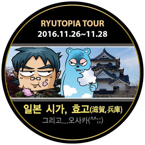 2017.2.1. (24-完) 2박 3일의 꿈 같은 기억, 일본 ..
