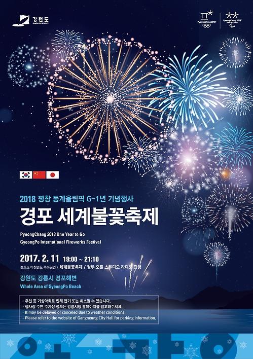 강릉 경포 세계불꽃축제 가고 싶다...