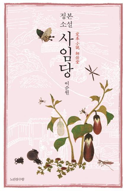 <서평> 정본소설 사임당