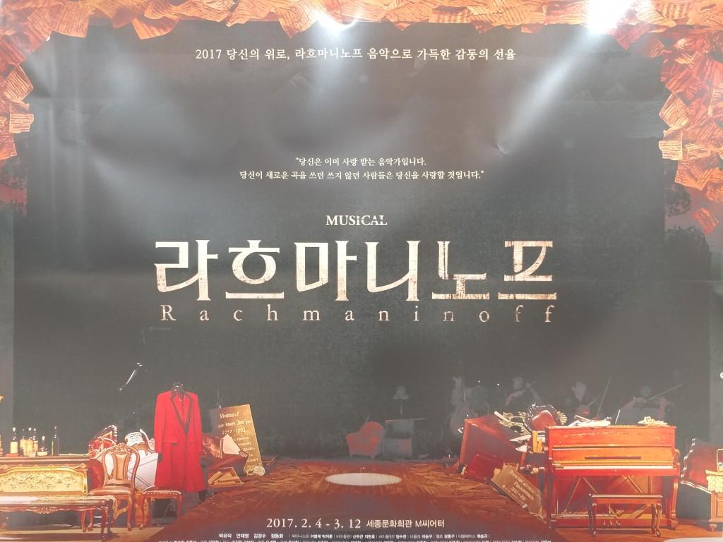 2017년 2월 14일 뮤지컬 라흐마니노프 - 세종문화회관..