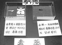 김정남 암살한 여성들은 북한의 사주를 받은것으로..