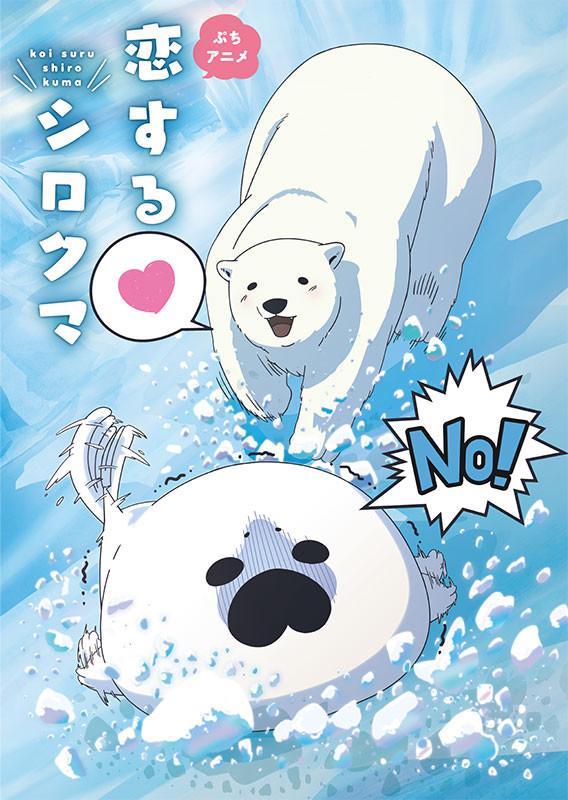 숏 애니메이션 '사랑하는 백곰'은 2017년 3월 4일부터 순..