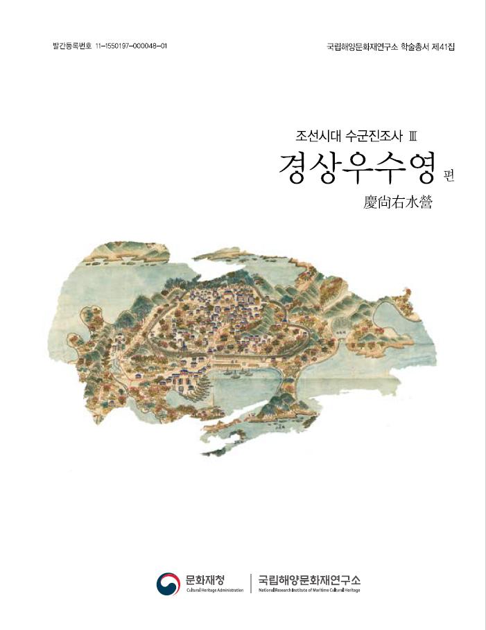 조선시대 수군진조사 3 경상우수영편 발간