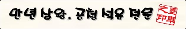 [무협 연재] 성수의가 291