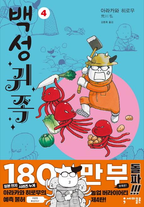 [16년 11월 홋카이도 백성귀족 먹부림의 여행]인천공..