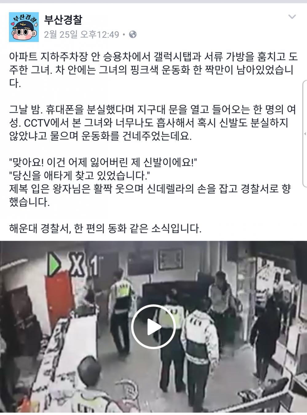 부산경찰 - 신데렐라