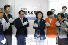 일본이 낸 돈 10억엔 중 일부 재단 운영비로 충당