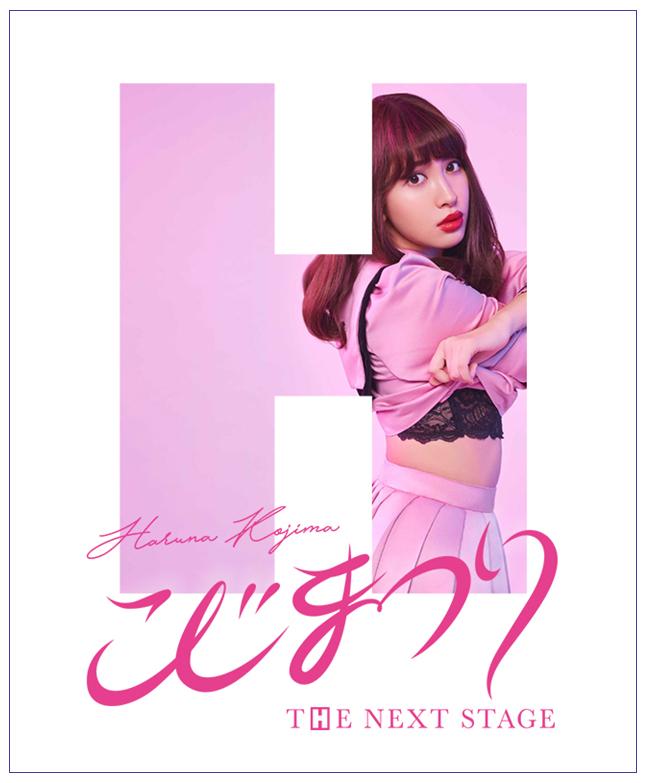 코지마 하루나가 보여준 AKB48의 저력! 원조 '카미 7' ..