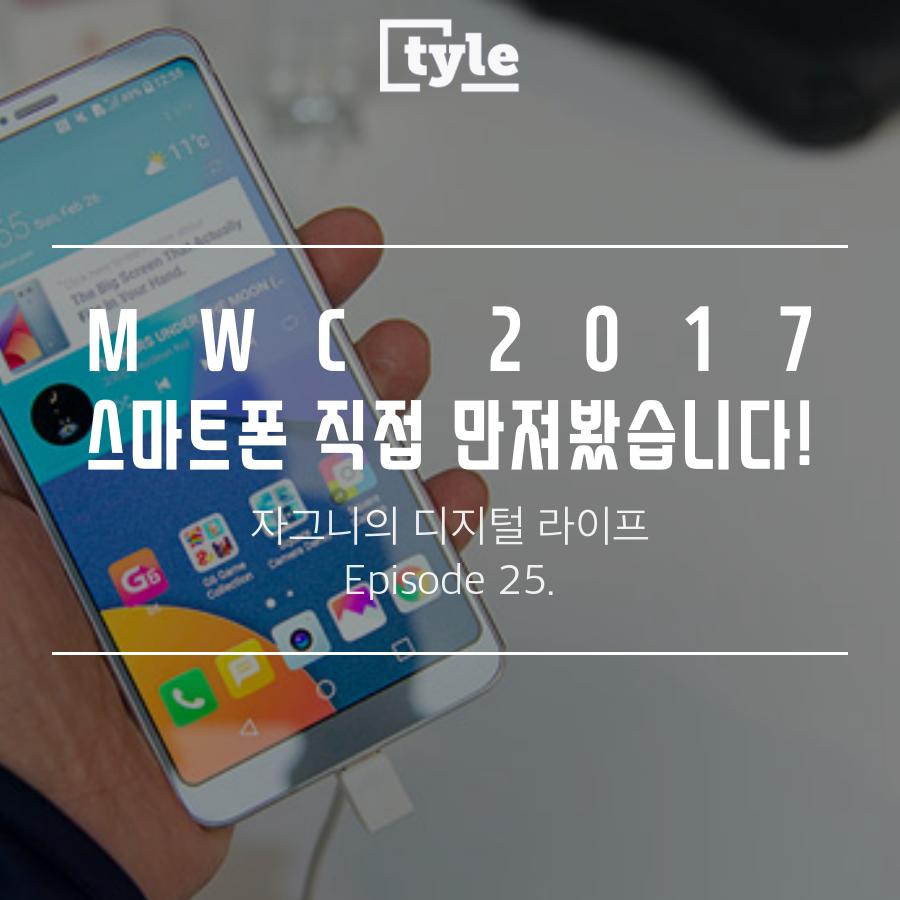 [오디오클립] MWC 2017, 현장에서 만져본 LG G6,..