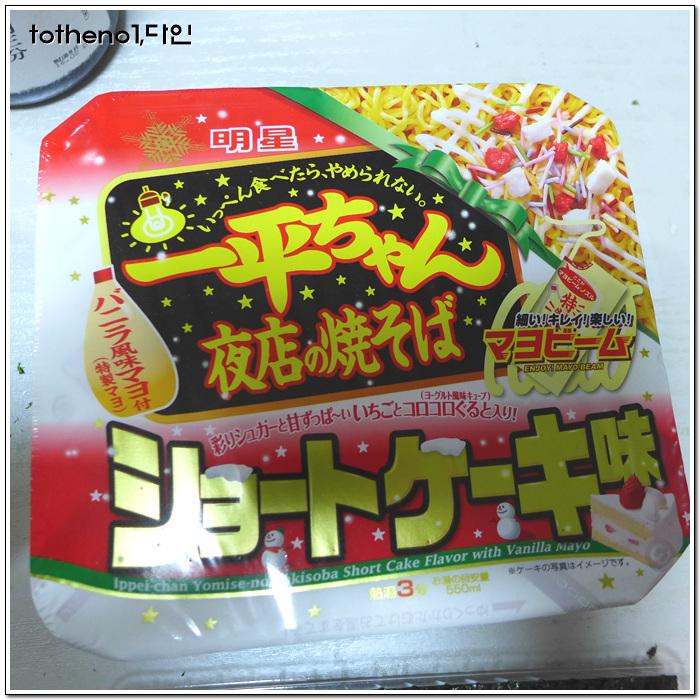 일본의 컵라면은 어디로 가고 있는가 딸기 생크림 케..