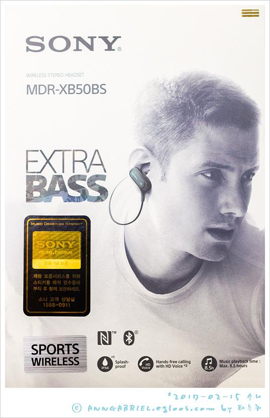 [소니] 스포츠 블루투스 이어폰, MDR-XB50BS