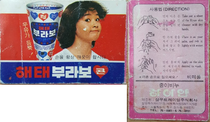 구시대의 유물 1 - 종이비누