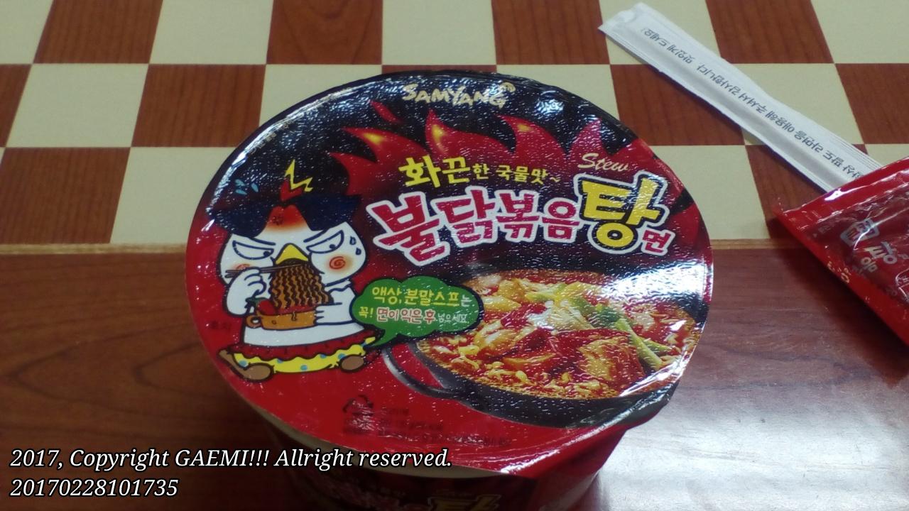 [삼양] 화끈한 국물맛!!! 불닭볶음탕면!!!