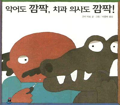 치과 그림책