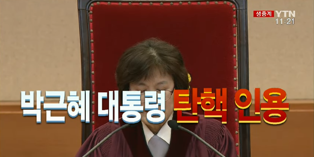 헌법재판소 박근혜 탄핵 인용으로 파면! 만장일치!!