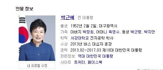 네이버 인물 정보-박근혜...
