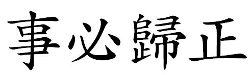 오늘의 사자성어